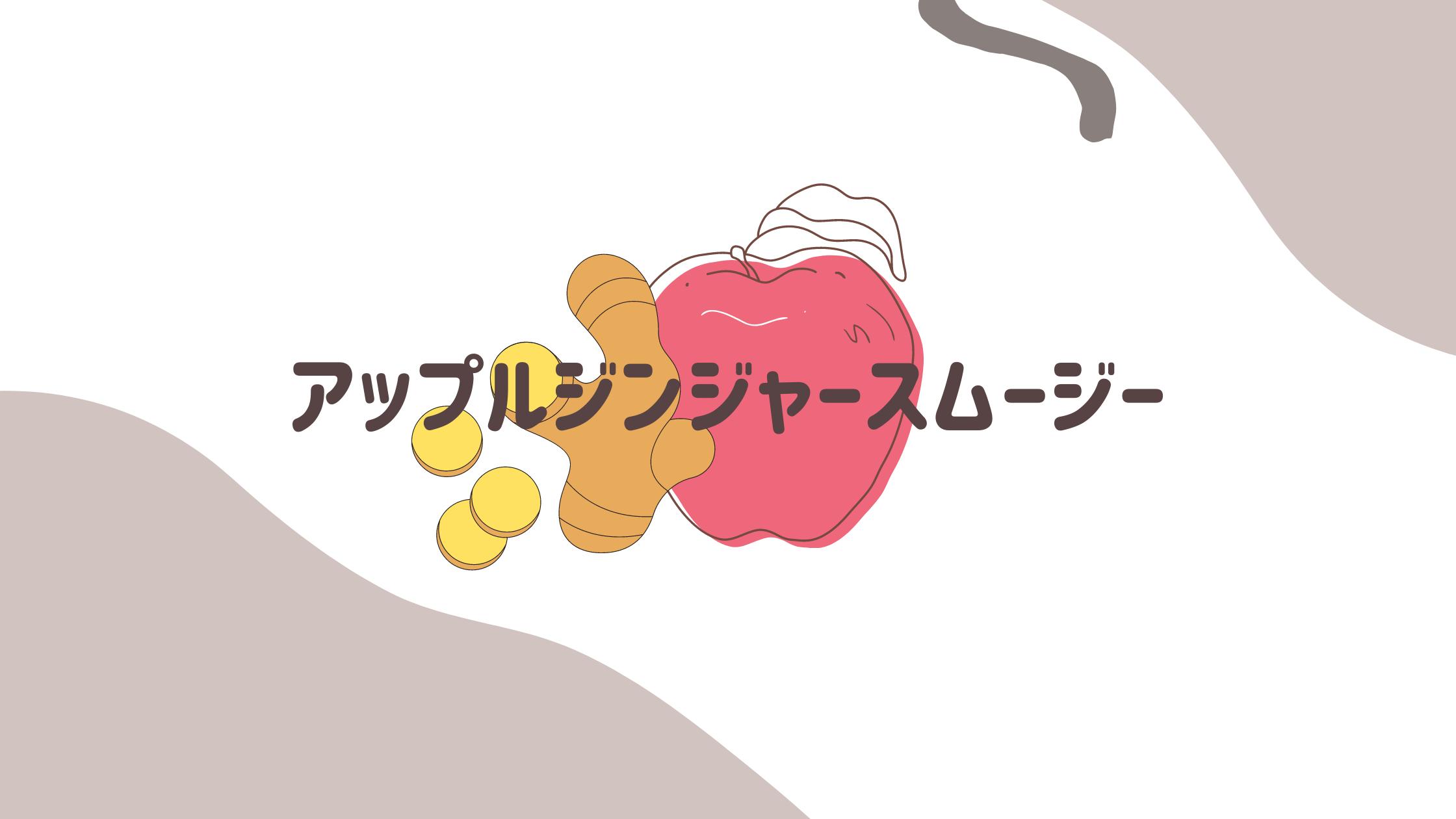 11月オリジナルスムージーのお知らせ