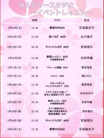 3月イベントレッスン★サーキット