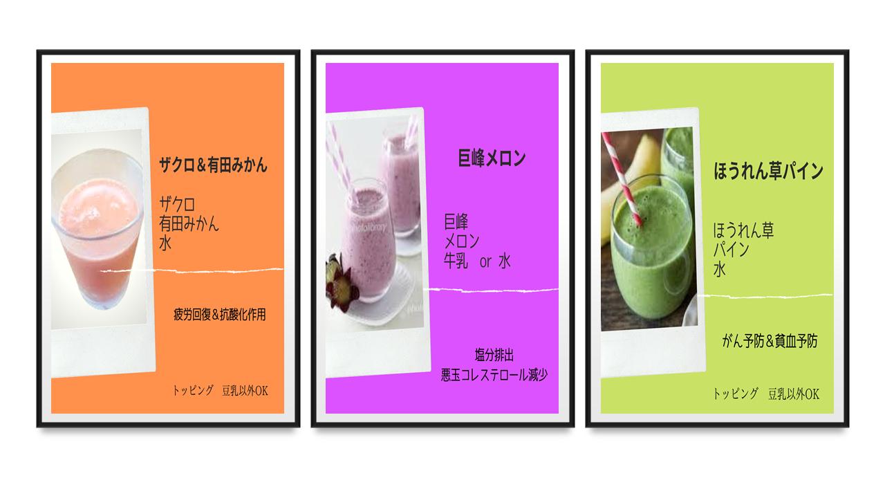 1月 新作スムージー3種のご紹介!