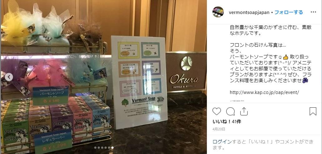 バーモントソープ販売会 6/15まで実施中!