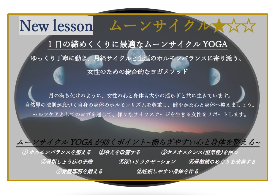 🌙 Moon cycle yoga 🌙