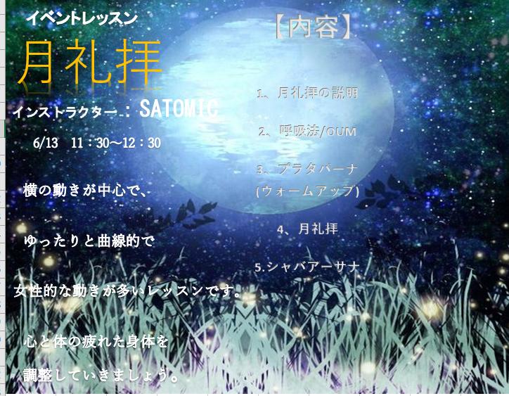 イベントレッスン開催☆5/19(日)★MOON YOGA【ルキナ大塚駅前】