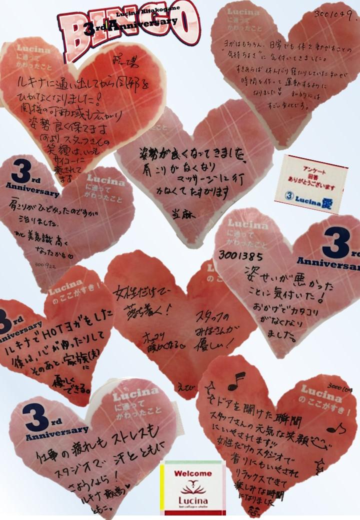 "【3nd anniversary】""感謝を込めて""3周年記念イベント模様④ ""BINGO""Lucina愛♬"