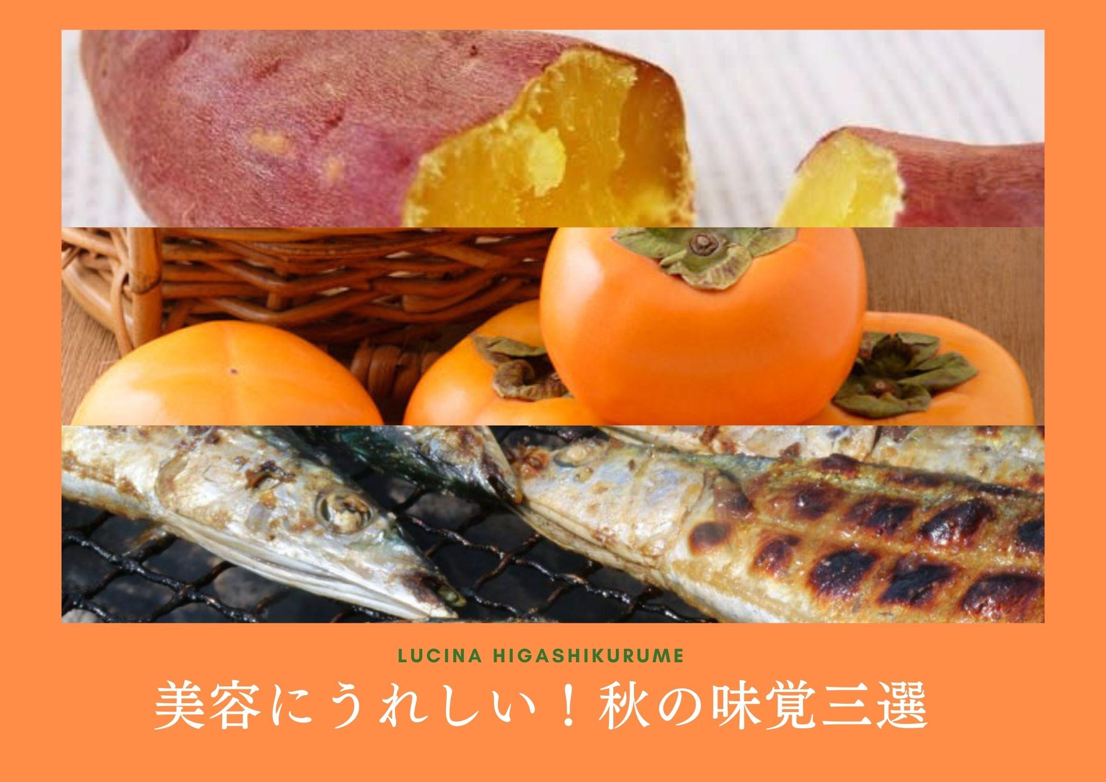 💕コラーゲンランプと合わせて💕美容にうれしい!秋の味覚三選🍠