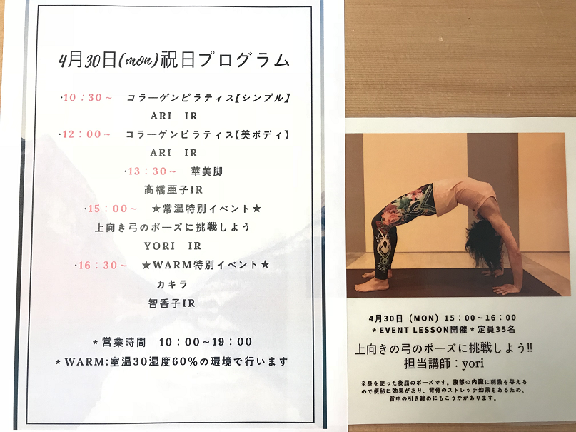 ☆4/30(月)イベントレッスン開催します☆【北浦和】
