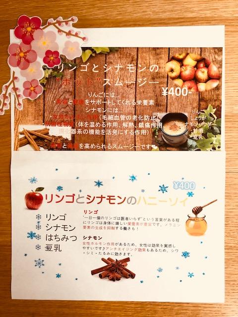 新年✿甘酒 を使った スムージーはいかがでしょうか(˘︶˘)*.。