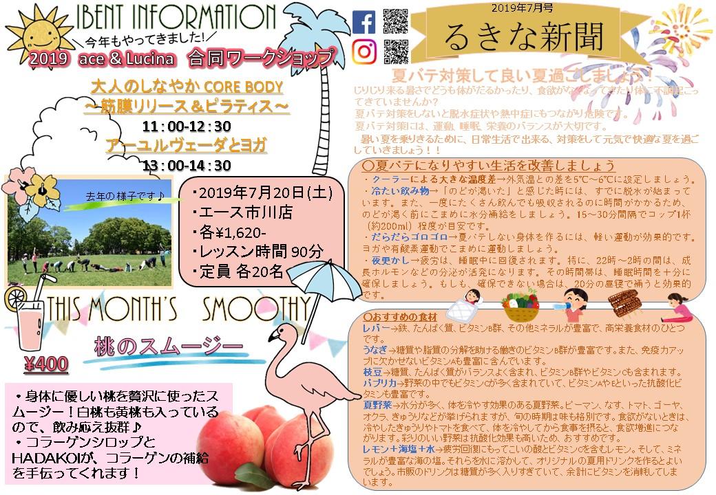 🌼7月号『るきな新聞』毎月1日発行