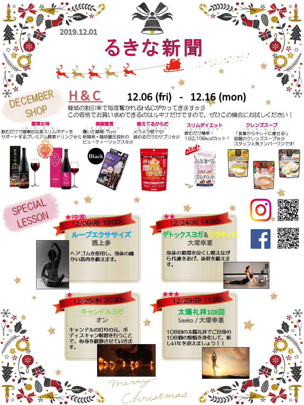 ルキナ新聞 vol.12