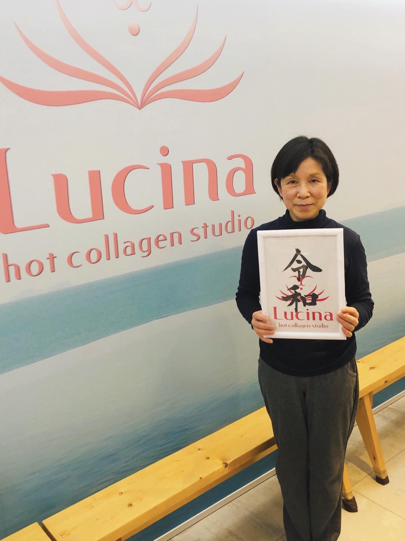 改元記念『令和』EVENT⑤ in Lucina