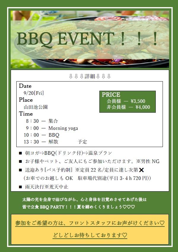 9/20[Fri] BBQ EVENT!!!!
