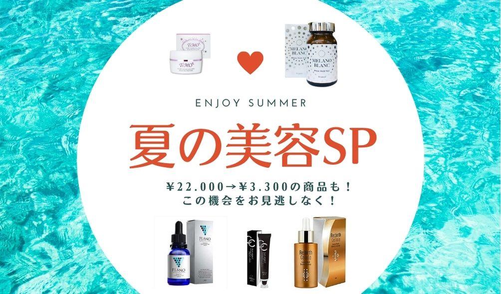 ☆夏の美容スペシャル☆