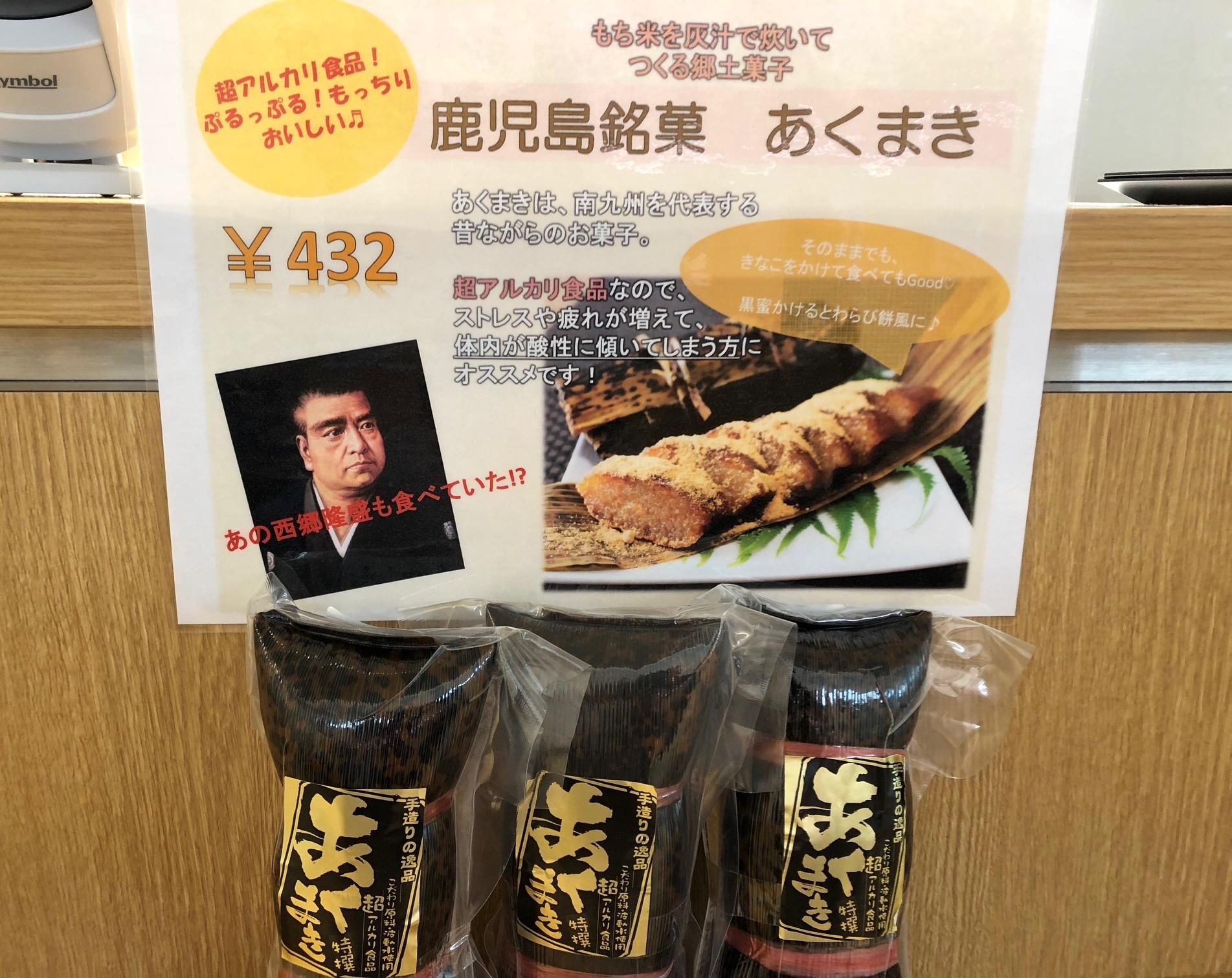 鹿児島特産【あくまき】数量限定入荷!