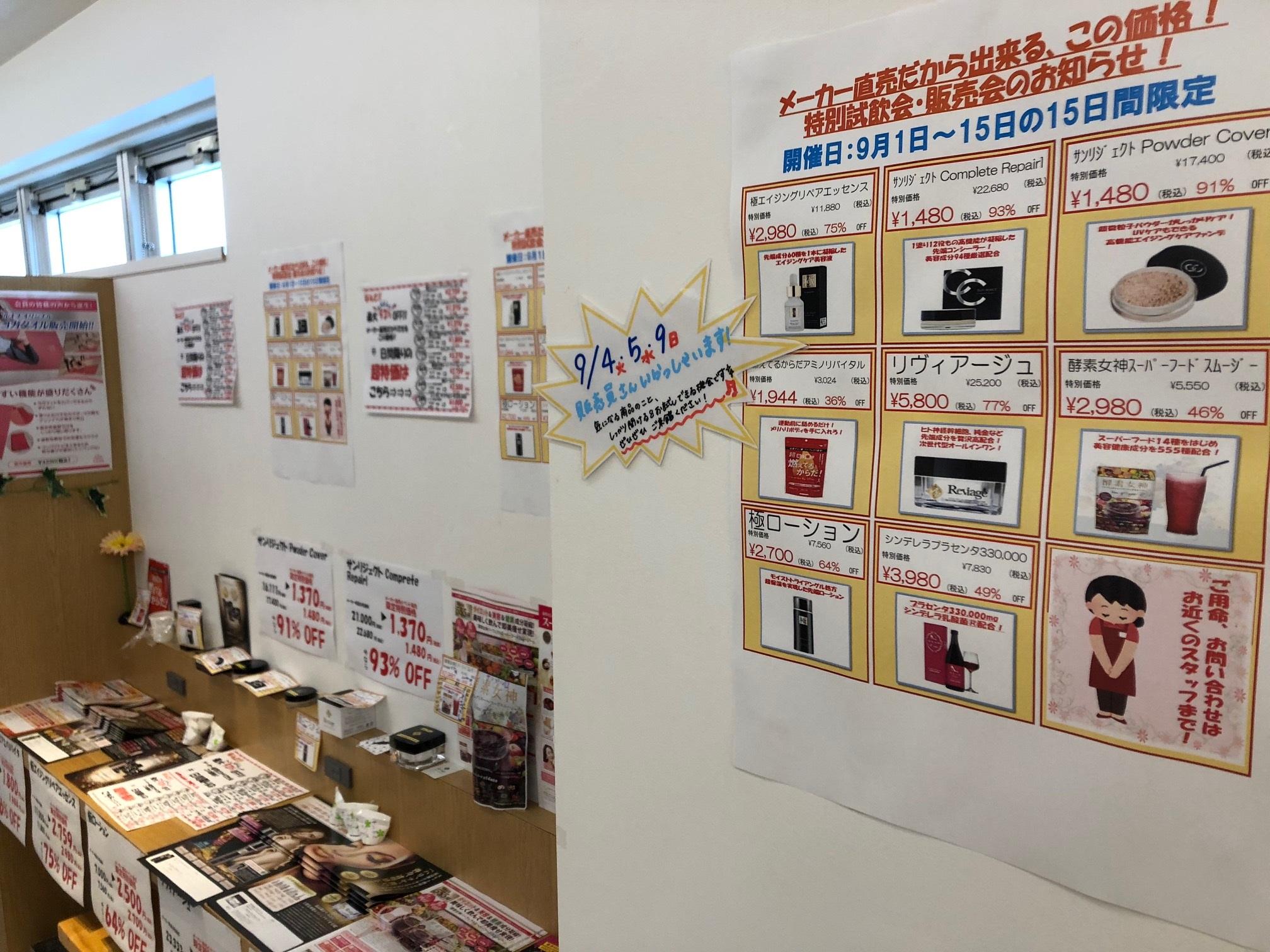★9月体験販売会 【ルキナ北小金】