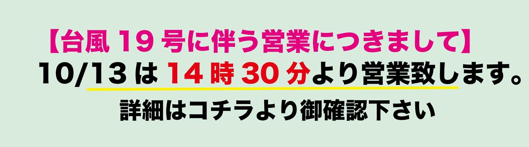 【台風19号接近に伴う営業につきまして】 ※京都八幡店を除く(2019年10月12日13:00)