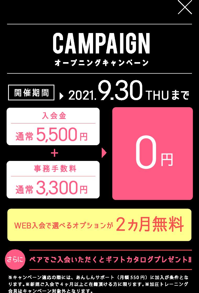 松戸店キャンペーン